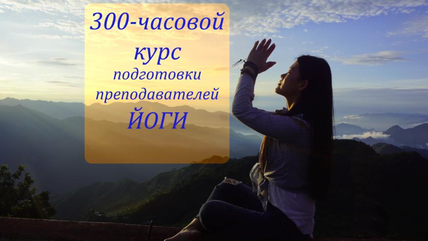 Наградите себя 300-часовым курсом подготовки преподавателей йоги или почему нужно более 200 часов обучения, чтобы стать полноценным инструктором йоги.